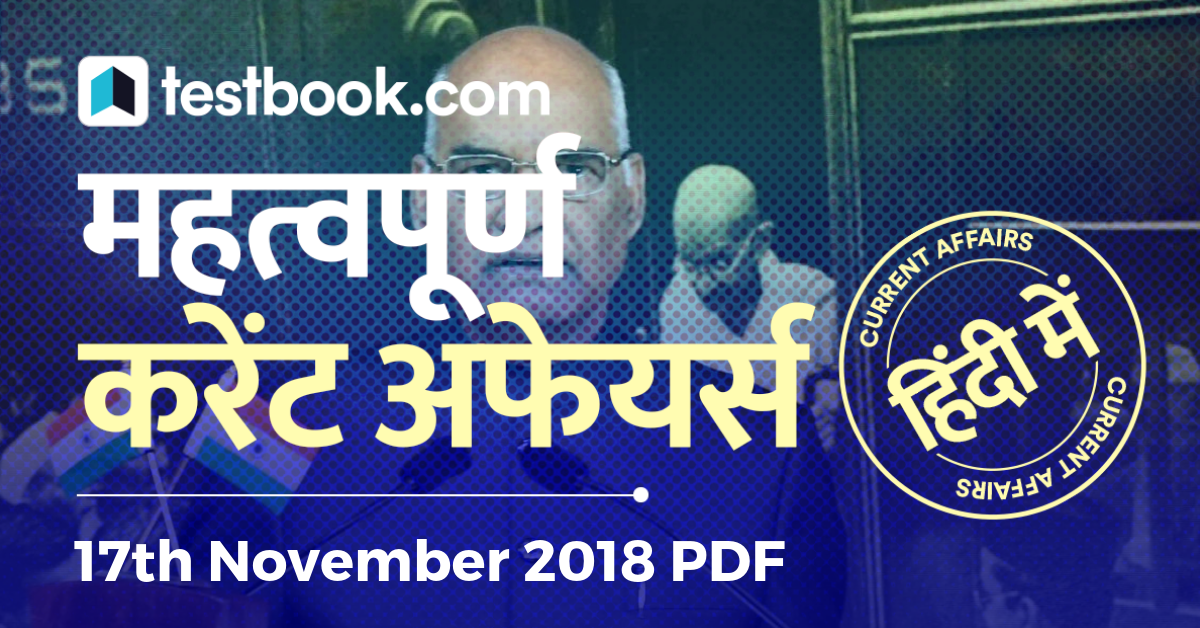 Current Affairs 17th November 2018 in Hindi - Testbook