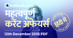 Current Affairs 12th December 2018 in Hindi - Testbook