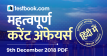 Current Affairs 9th December 2018 in Hindi - Testbook
