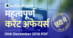 Current Affairs 10th December 2018 in Hindi - Testbook
