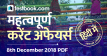 Current Affairs 8th December 2018 in Hindi - Testbook