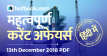 Current Affairs 13th December 2018 in Hindi - Testbook