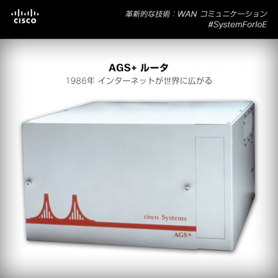 cisco-japan-ags-router
