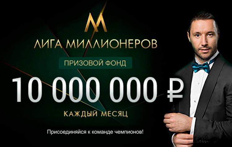 БК «Лига ставок» в феврале разыграет 10 млн рублей