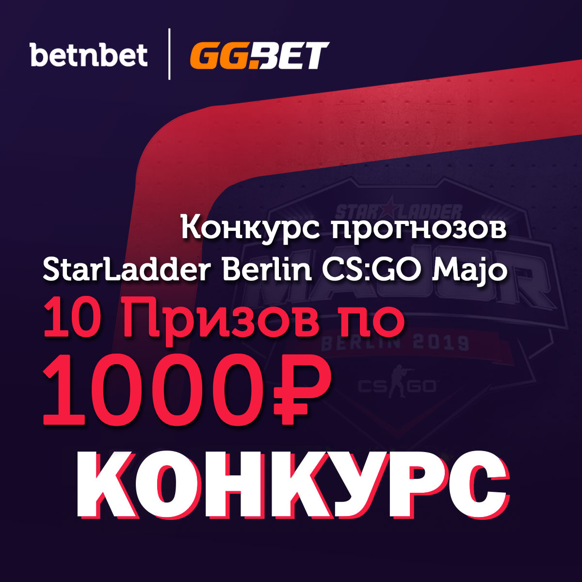 Лучший прогнозист StarLadder Berlin CS:GO Major