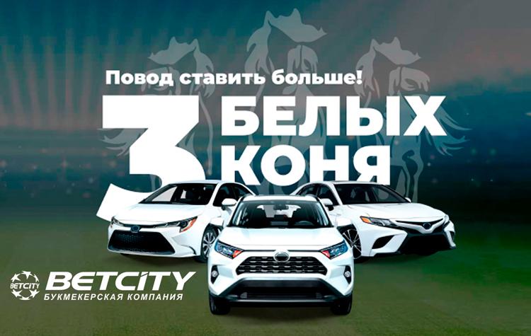 БК «Бетсити» разыгрывает три автомобиля от Toyota, семь iPhone и фрибеты на 60 000 рублей