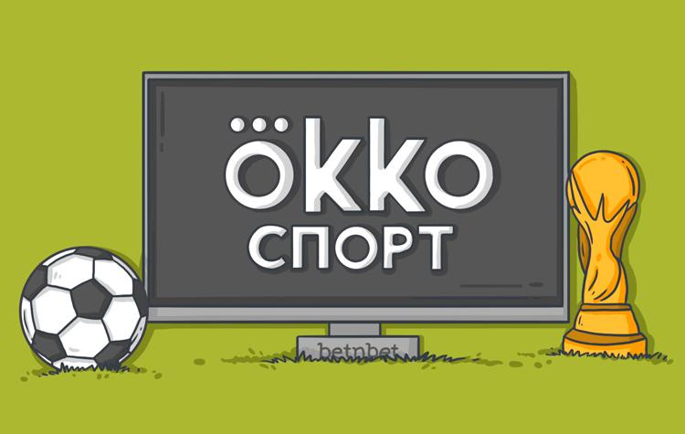 Как смотреть спортивные трансляции на Okko Спорт