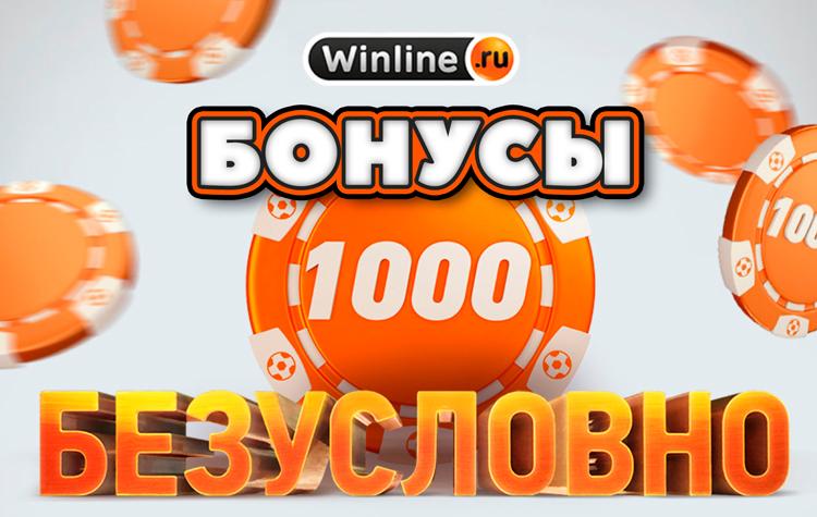 Фрибет 1000 рублей от Winline за установку мобильного приложения
