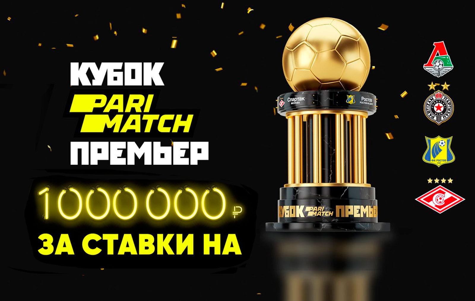 Акция 1 миллион рублей за пари на матчи Кубка Париматч-Премьер от БК Париматч