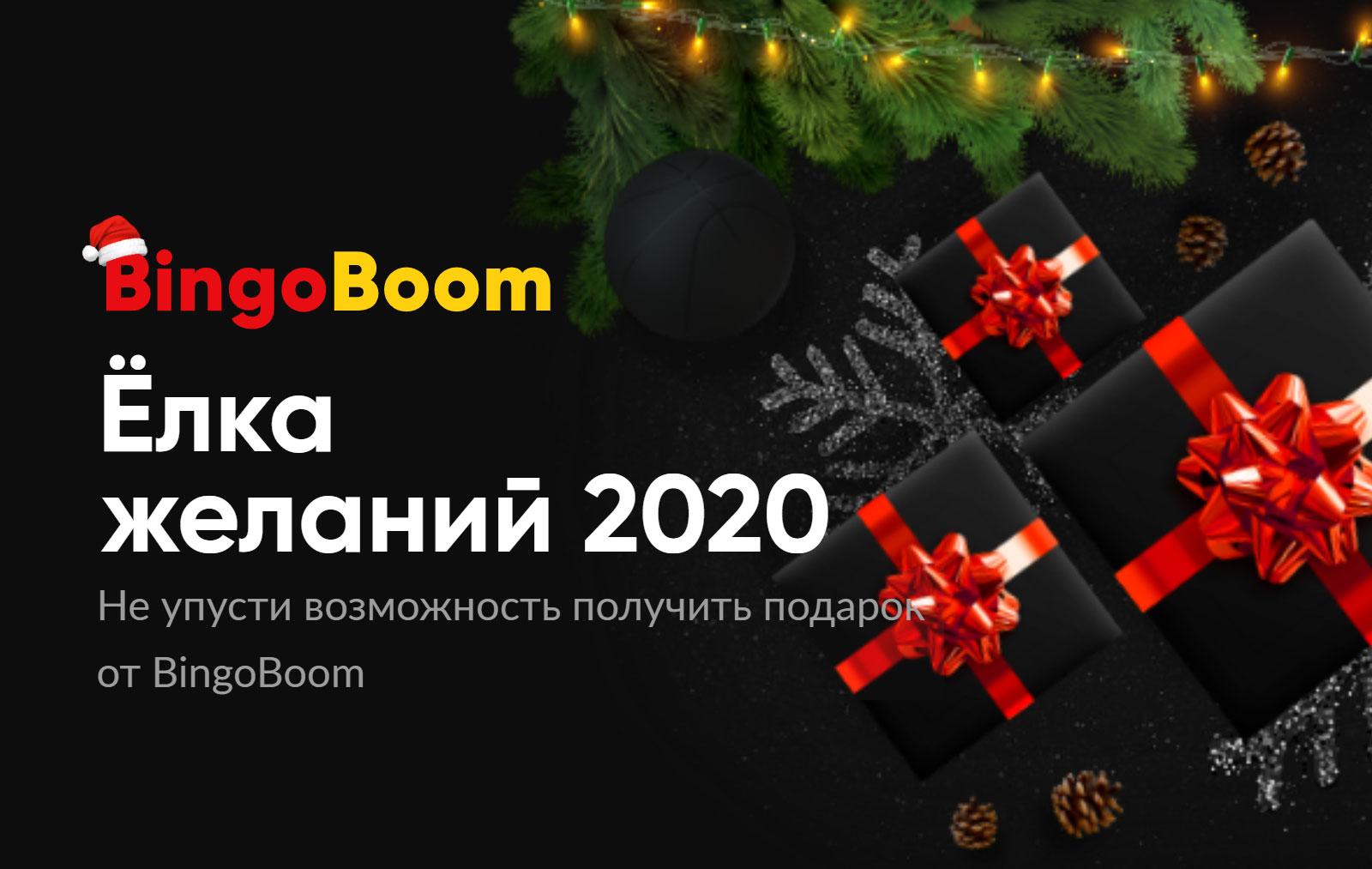 Акция Елка желаний от БК Bingo Boom