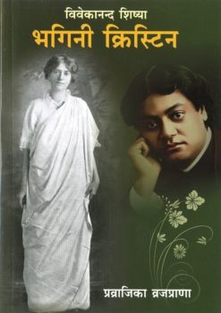 Bhagini Christine – Vivekanand Shishya (Hindi)