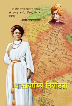 Bharatavarshasya Nivedita (Sanskrit)Rated 5.00 out of 5