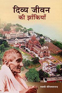Divya Jivan Ki Jhankiyan (Hindi)