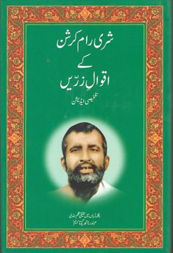 Gospel Of Sri Ramakrishna (URDU)