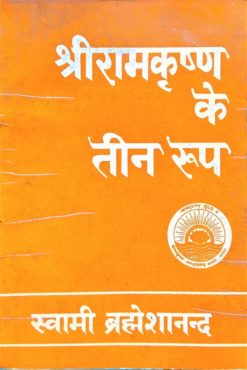 Sri Ramakrishna Ke Tin Rup (Hindi)