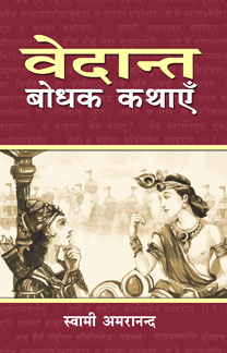 Vedant-Bodhak Kathayein