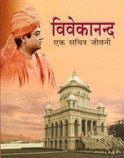 Vivekananda: Ek Sachitra Jivani
