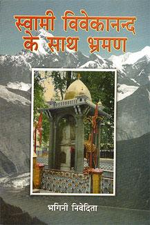Swami Vivekananda ke Sath Bhraman