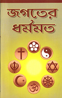 Jagater Dharmamat: (Religions of the World)