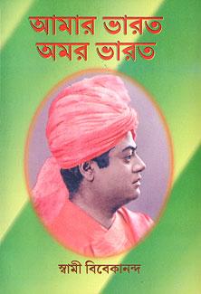 Amar Bharat Amar Bharat