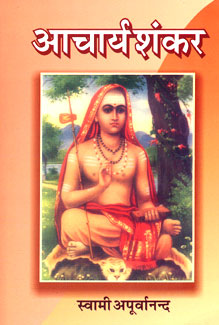 Acharya Shankar (Hindi)