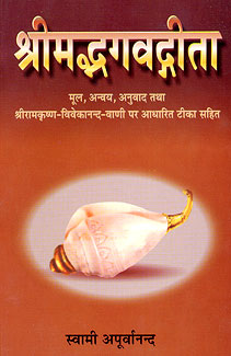 Bhagavad Gita by Sw. ApurvanandaRated 5.00 out of 5