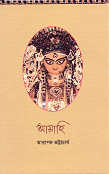 Ayahi: Various aspects of Worship of Mother Durga (Bengali)