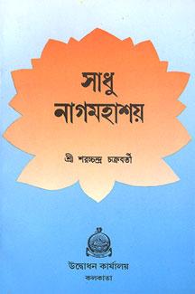 Sadhu Nag Mahashay