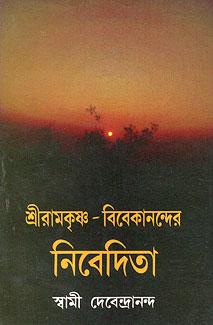 Ramakrishna Vivekanander Nivedita