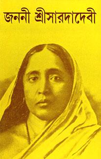 Janani Sri Sarada Devi