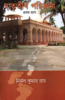 Matritirtha Parikrama