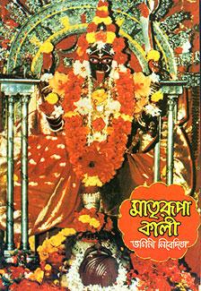 Matrirupa Kali