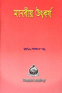 Manaviya Utkarsha