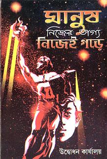 Manush Nijer Bhagya Nijei Gare