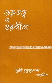 Gurutattva O Gurugita