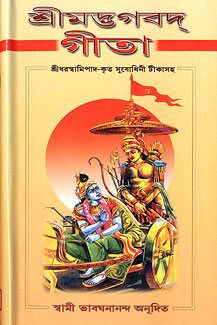 Bhagavad Gita (Sridhara Swami): With the Commentary of Sridhara Swami