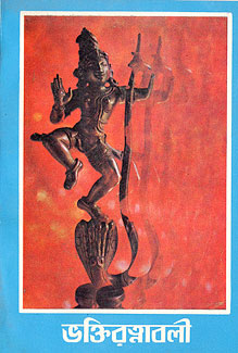 Bhakti Ratnavali: An Anthology from the Bhagavata
