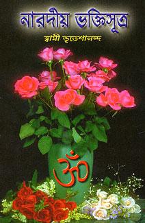 Naradiya Bhaktisutra (Sw. Bhuteshananda)