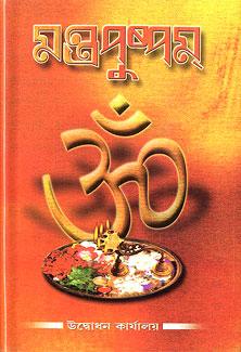Mantrapushpam (Bengali script)
