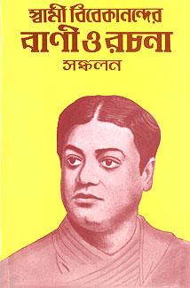 Swami Vivekanander Vani O Rachana Sankalan