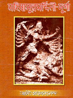 Mahishasuramardini DurgaRated 2.00 out of 5