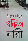 Thakurbarir Banchita Nari