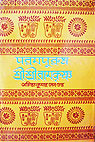 Param Purush Shri Shri Ramkrishna