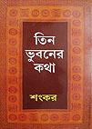 Tin Bhubaner Katha