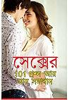 Sex er 101 Prashno Aar Tar Samadhan