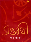 Saptorathi