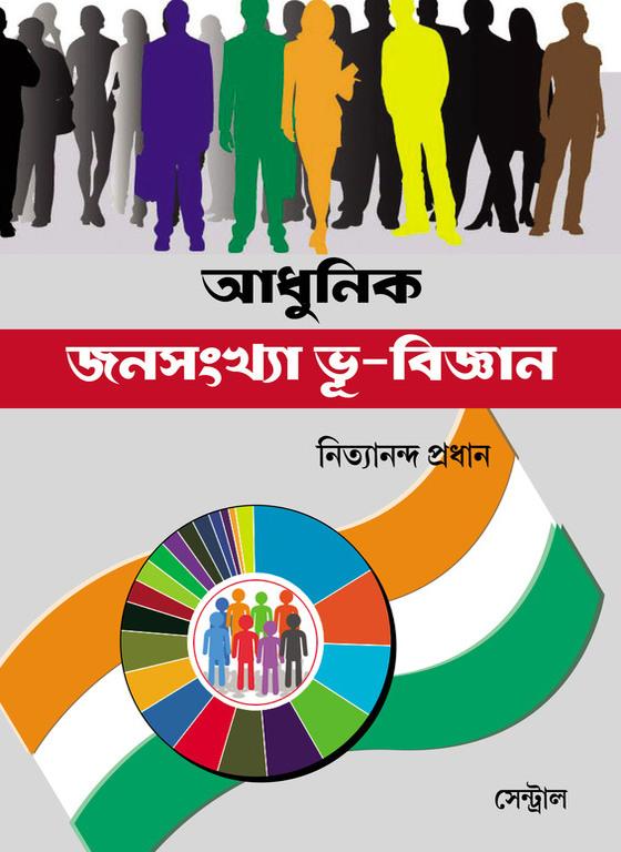 ADHUNIK JANOSHANKHA BHU-BIGYAN
