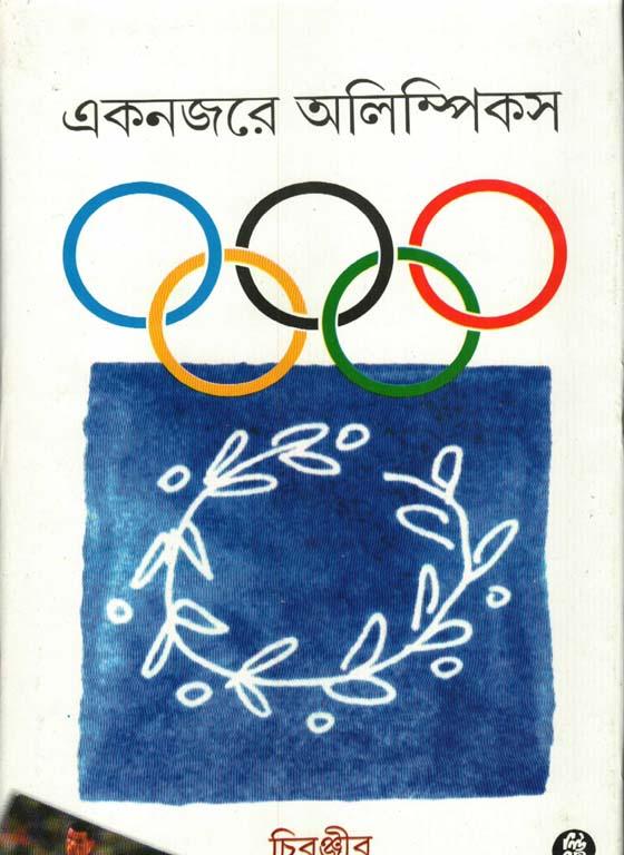 EKNOJORE OLYMPICS