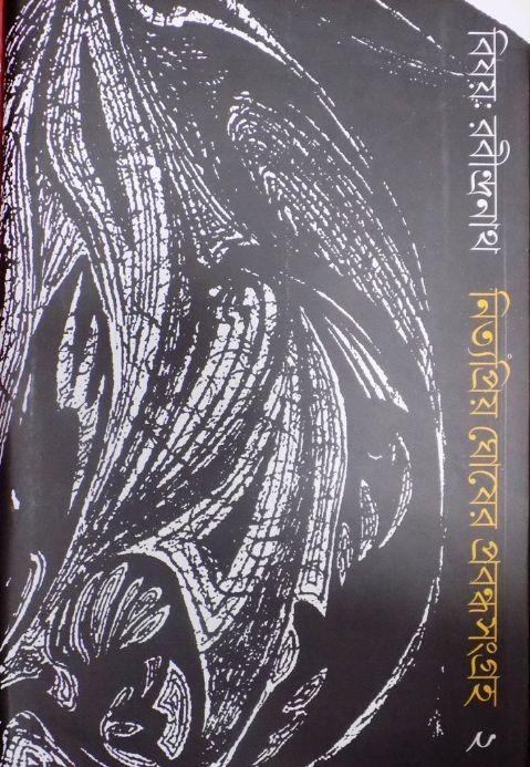 Bisay:Rabindranath Nityapriyo Ghosher Probandhasangraha-2