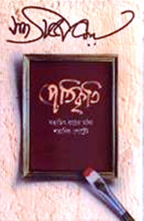 Pratikriti: Satyajit Rayer Anka Satadhik Potrait
